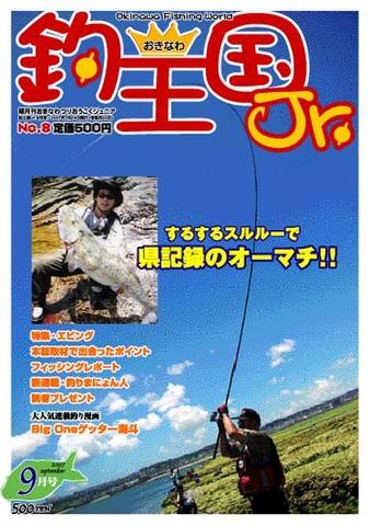 おきなわ釣王国Jr.8号(9月号)