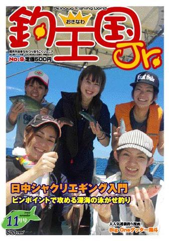 おきなわ釣王国Jr.9号(11月号)