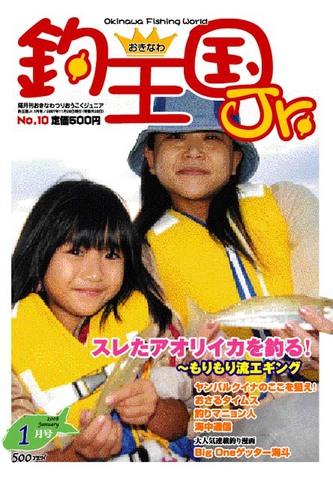 おきなわ釣王国Jr.10号(1月号)