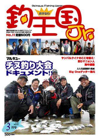 おきなわ釣王国Jr.11号(3月号)