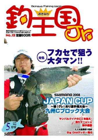おきなわ釣王国Jr.12号(5月号)