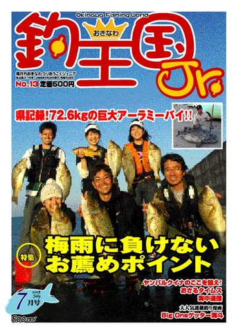 おきなわ釣王国Jr.13号(7月号)