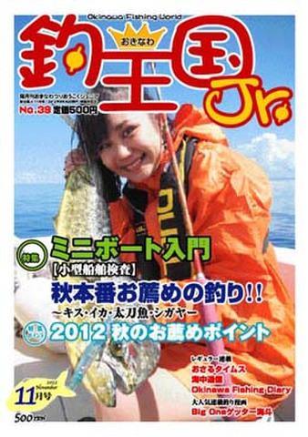 おきなわ釣王国Jr.39号(11月号)