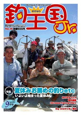 おきなわ釣王国Jr.14号(9月号)