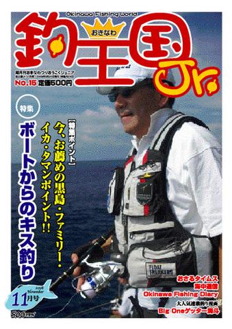 おきなわ釣王国Jr.15号(11月号)