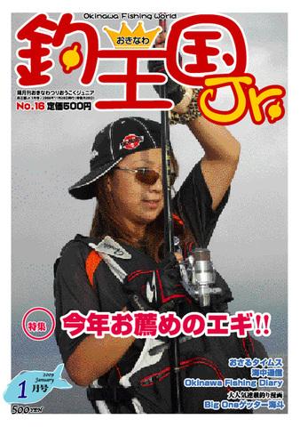 おきなわ釣王国Jr.16号(1月号)