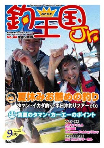 おきなわ釣王国Jr.44号(9月号)