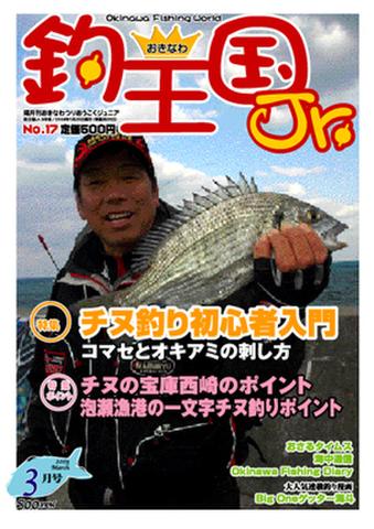 おきなわ釣王国Jr.17号(3月号)
