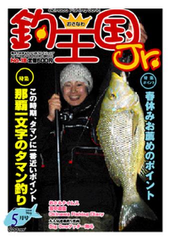 おきなわ釣王国Jr.18号(5月号)