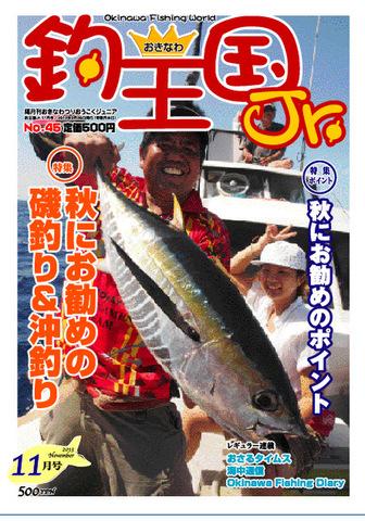 おきなわ釣王国Jr.45号(11月号)