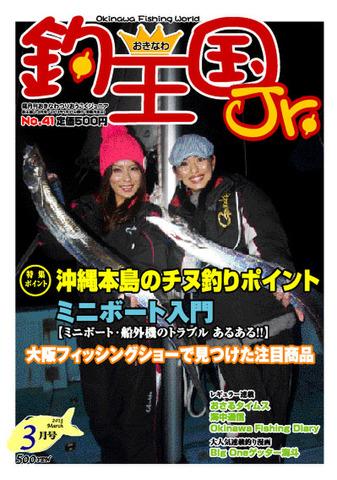 おきなわ釣王国Jr.41号(3月号)