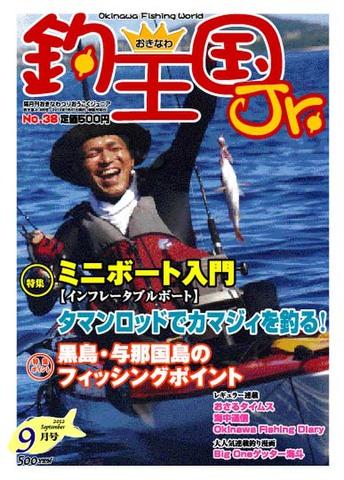 おきなわ釣王国Jr.38号(9月号)