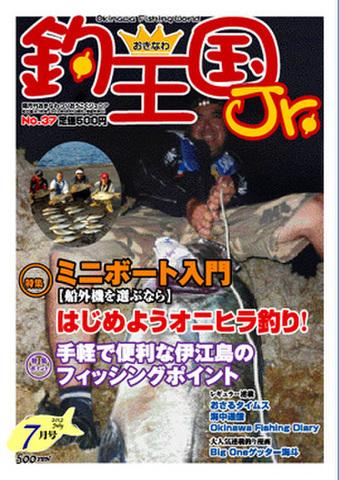 おきなわ釣王国Jr.37号(7月号)