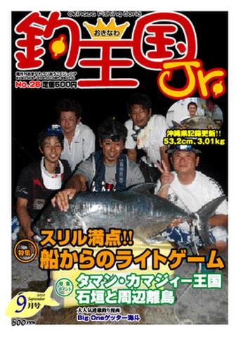 おきなわ釣王国Jr.26号(9月号)