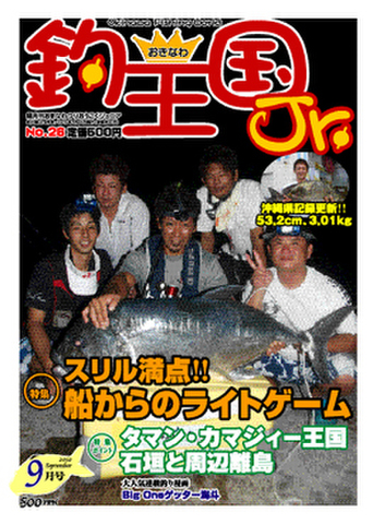 おきなわ釣王国Jr.27号(11月号)