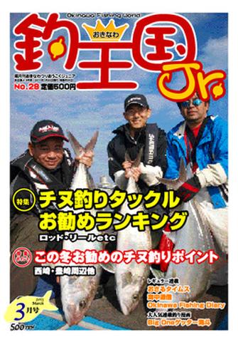 おきなわ釣王国Jr.29号(3月号)