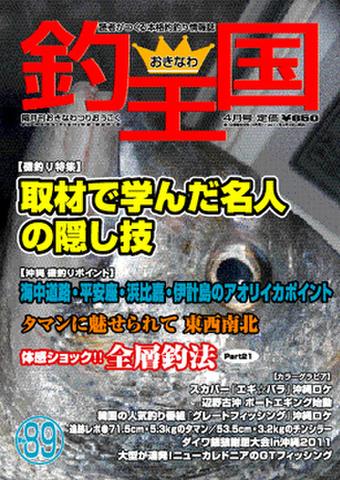 おきなわ釣王国89号