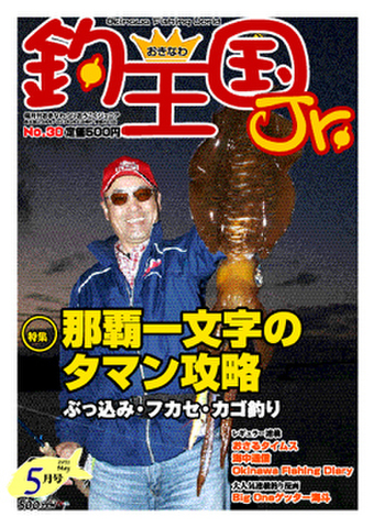 おきなわ釣王国Jr.30号(5月号)