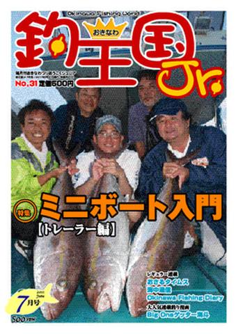 おきなわ釣王国Jr.31号(7月号)