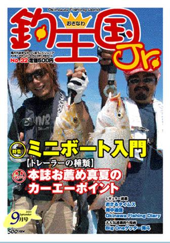 おきなわ釣王国Jr.32号(9月号)