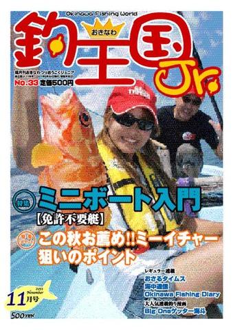 おきなわ釣王国Jr.33号(11月号)