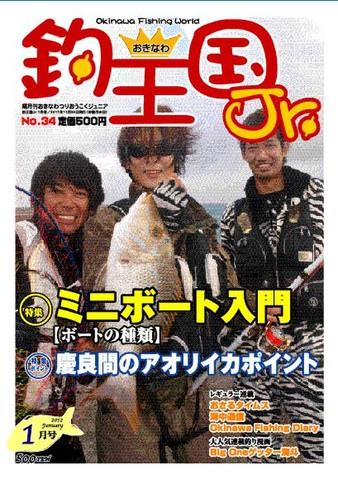 おきなわ釣王国Jr.34号(1月号)