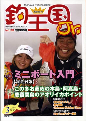おきなわ釣王国Jr.35号(3月号)