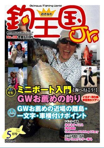 おきなわ釣王国Jr.36号(5月号)