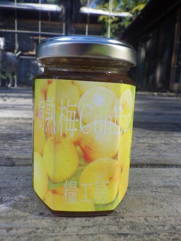 樹熟梅コンフィチュール