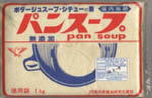 パンスープ(純正ポタージュスープ)1kg入り 品番P-01