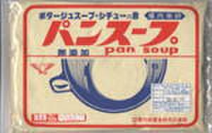 パンスープ(ポタージュスープ)500g入り 品番P-05