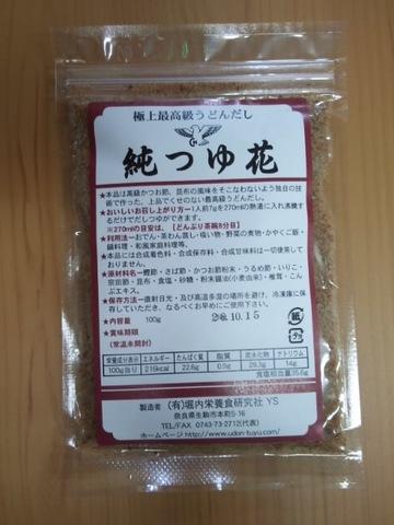 純つゆ花 100g  品番 JH-10