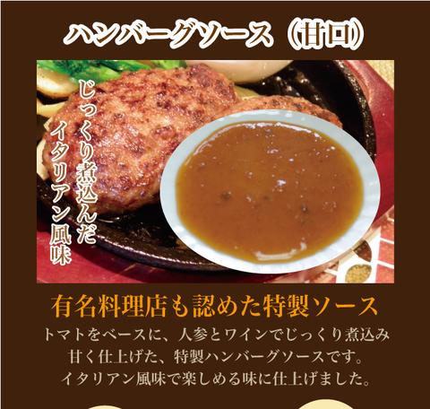 ハンバーグソース(甘口)<222g>