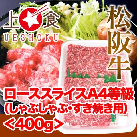 松阪牛ローススライスA4等級(しゃぶしゃぶ・すき焼き用)<400g>