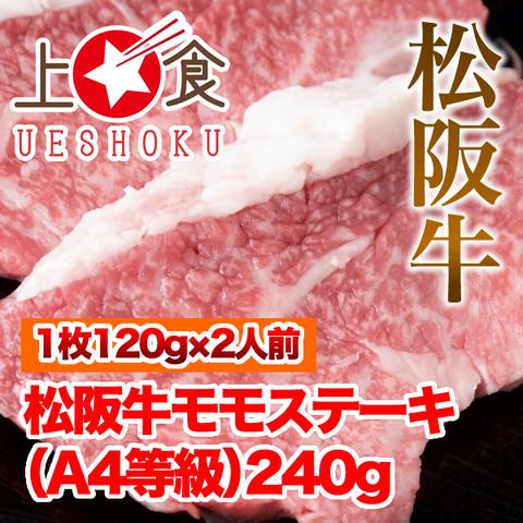 松阪牛モモステーキA4等級以上<240g>