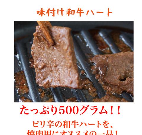 味付け和牛ハート<500g>