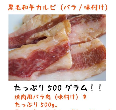 黒毛和牛カルビ(バラ/味付け)<500g>
