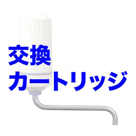 コーラルワンミニ活水器<交換カートリッジ>
