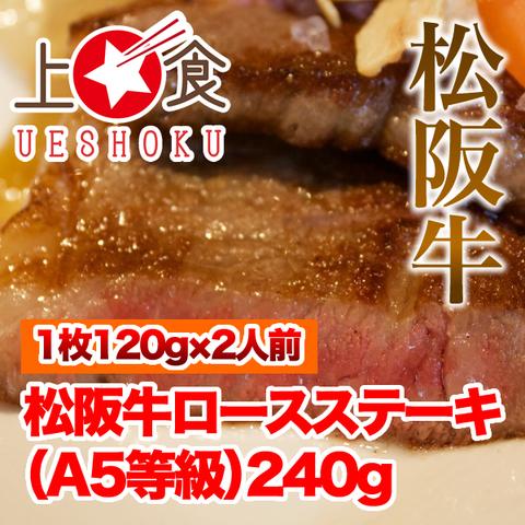 松阪牛ロースステーキA4等級<240g>