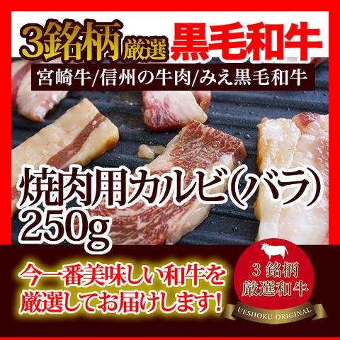 3銘柄厳選和牛焼肉用カルビ(バラ)<250g>