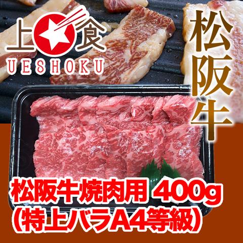 松阪牛焼肉用(特上バラA4等級)<400g>