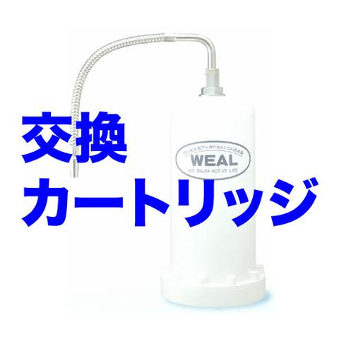 ウィール活水器据置型スタンダード・タイプ<交換カートリッジ>