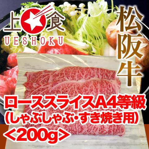 松阪牛ローススライス(しゃぶしゃぶ・すき焼き用)A4等級<200g>