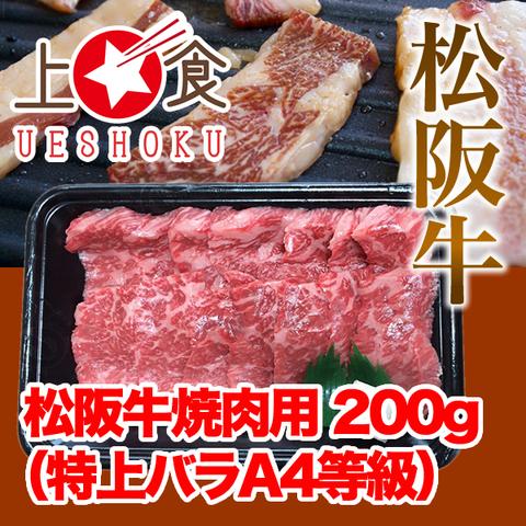 松阪牛焼肉用(特上バラA4等級)<200g>