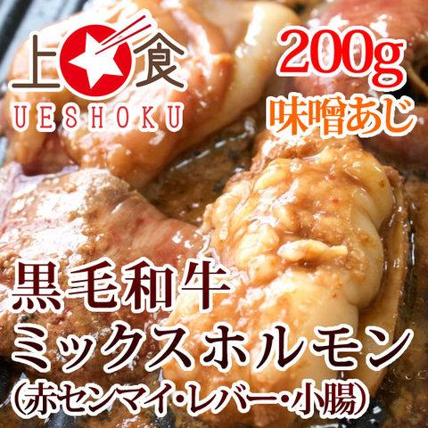 味付け黒毛和牛ミックス ホルモン(赤センマイ・レバー・小腸)味噌あじ<200g>