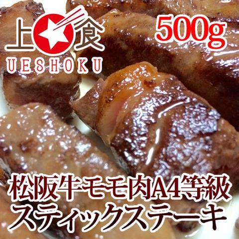 松阪牛モモ肉A4等級(スティックステーキ)<500g>