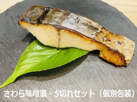 しっとり贅沢・サワラの味噌漬け 5切れセット