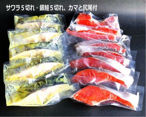 数量限定の人気セット!サワラの味噌漬け5切れ+紅鮭5切れセット(おまけ付♪)