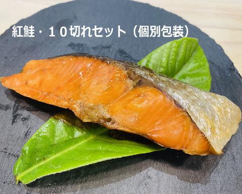 こだわりの天然塩 紅鮭 10切れセット