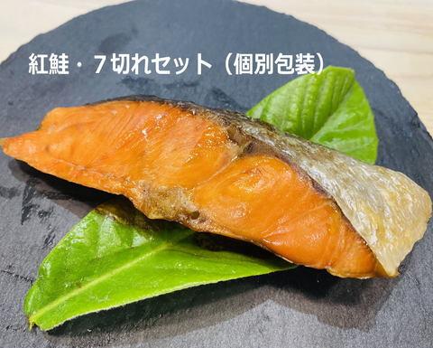 こだわりの天然塩 紅鮭 7切れセット